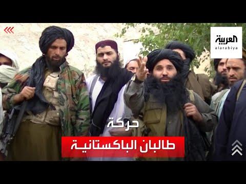 ماذا تعرف عن حركة طالبان الباكستانية؟