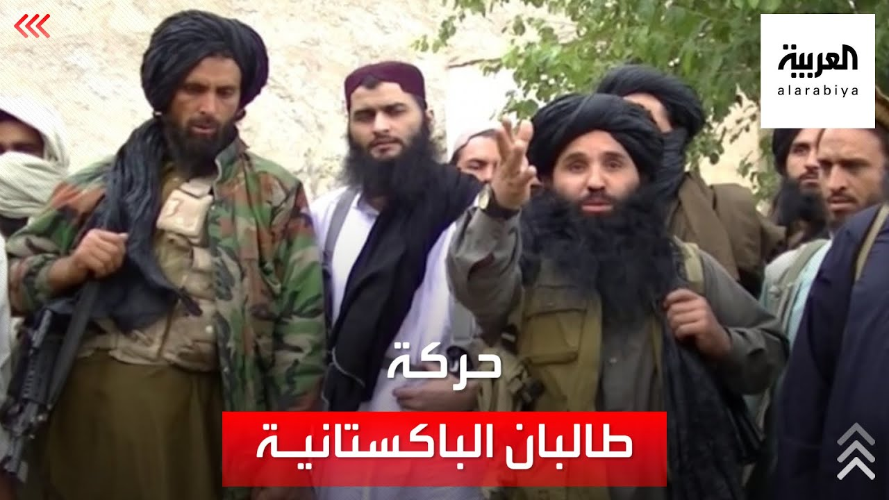 ماذا تعرف عن حركة طالبان الباكستانية؟  - 21:54-2021 / 9 / 15