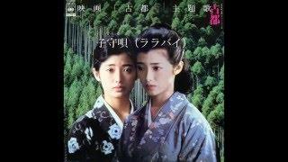 引退映画「古都」の主題歌「子守唄(ララバイ)」 別々に育った双子姉妹...