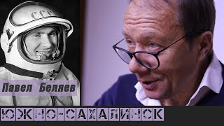 День космонавтики | Лётчик-космонавт Павел Беляев