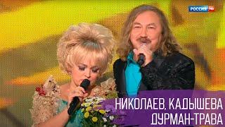 Смотреть клип Игорь Николаев И Надежда Кадышева - Дурман-Трава