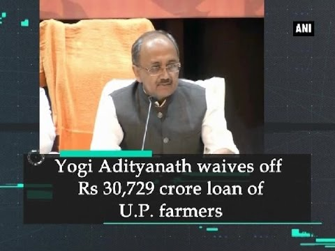 Yogi Adityanath waives off Rs 30,729 crore loan of U.P. farmers - ANI #News