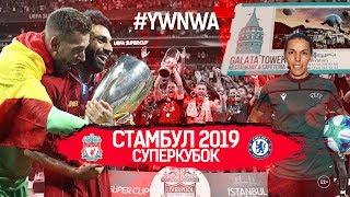 Ливерпуль - Челси / СуперКубок 2019 / Тимур Журавель