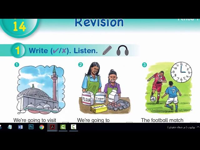 الصف الرابع إنجليزي الفصل الثاني الصفحة 28 و29