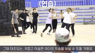 [비투비 서은광] 귀여운 광아더 실전같은 연습 연습같은 실전