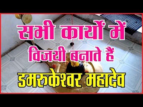 डमरुकेश्वर महादेव के लाइव दर्शन। उज्जैन के 84 महादेवों में चौथे महादेव#dharam  #mahakaal