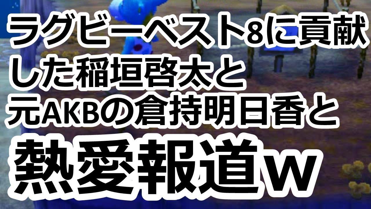 稲垣 倉持 啓太 明日香