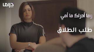 بعد حمل الزوجة الثانية.. هدى تساوم خالد وتطلب الطلاق