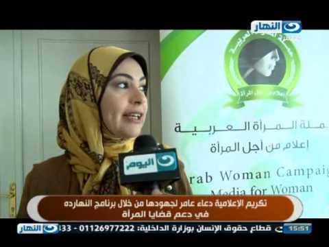 النهاردة - تكريم الاعلامية دعاء عامر لجهودها في دعم قضي...