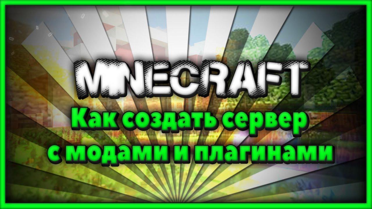 Сборка Майнкрафт с Модами Плагинами - YouTube
