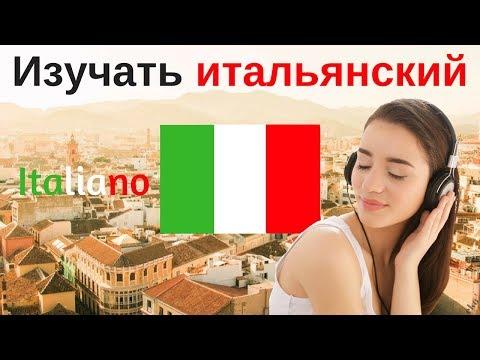 Как написать по итальянски