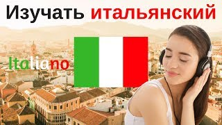 Изучать итальянский язык во сне ||| Самые важные итальянские фразы и слова |||  русский/итальянский