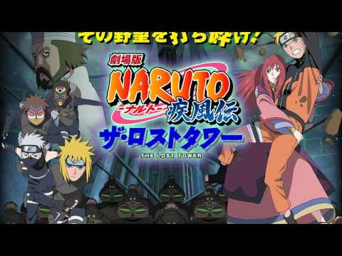 Naruto Shippuuden Movie 4 Soundtrack 21-Shougetsu