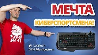 Обзор игровой клавиатуры Logitech G410 Atlas Spectrum✔Офигенно!