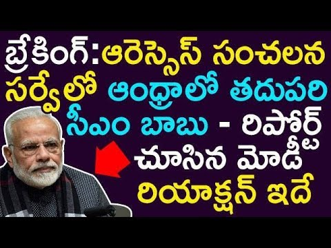 Modi Reaction After Watching RSS Survey in Andhra Pradesh | Taja30