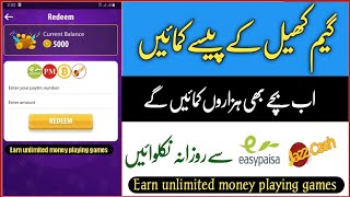 How to make money playing games || Earn with game || how to make money playing games on android