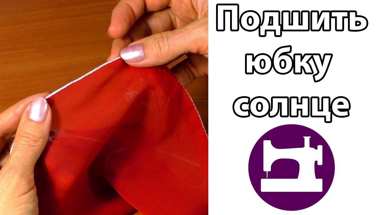Подшить края у юбки