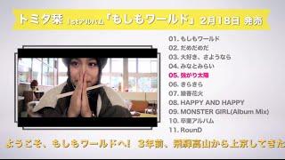 トミタ栞 - HAPPY TIME