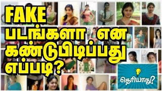 How to Find Fake pictures in Internet - TAMIL VIDEO