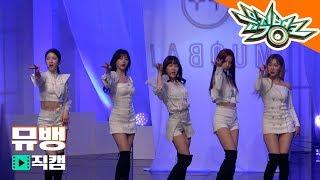 라붐 - 불을켜 MusicBank fancam