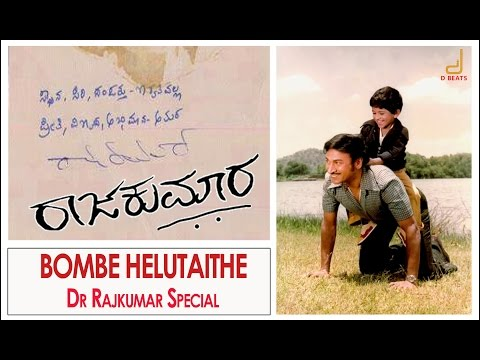 BOMBE HELUTAITHE DR RAJKUMAR BIRTHDAY SPECIAL | RAAJAKUMARA | PUNEETH RAJKUMAR | V HARIKRISHNA | VP