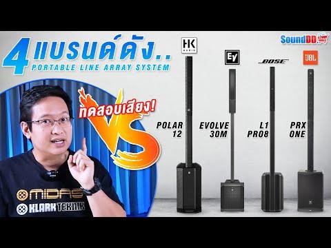 ทดสอบเสียง 4 แบรนด์ดัง HK AUDIO | EV | BOSE | JBL | Active Column ระดับพรีเมี่ยม! รับฟังเสียงแบบ HD