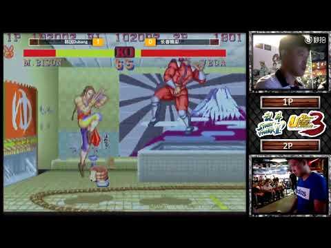 U联赛3街霸2个人赛韩国DUBANG再战长春精彩   || Street Fighter 2 Dubang(SK) vs Chinese player