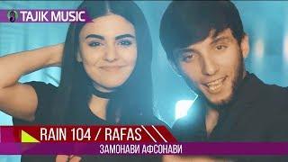 Rain 104 & Rafas - Замонави Афсонави (Премьера клипа 2018)