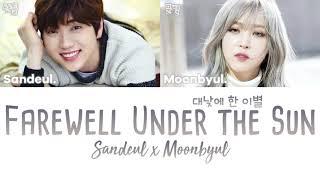 Moonbyul (Mamamoo) & Sandeul - Farewell Under the Sun (대낮에 한 이별) [han|rom|eng lyrics/가사]
