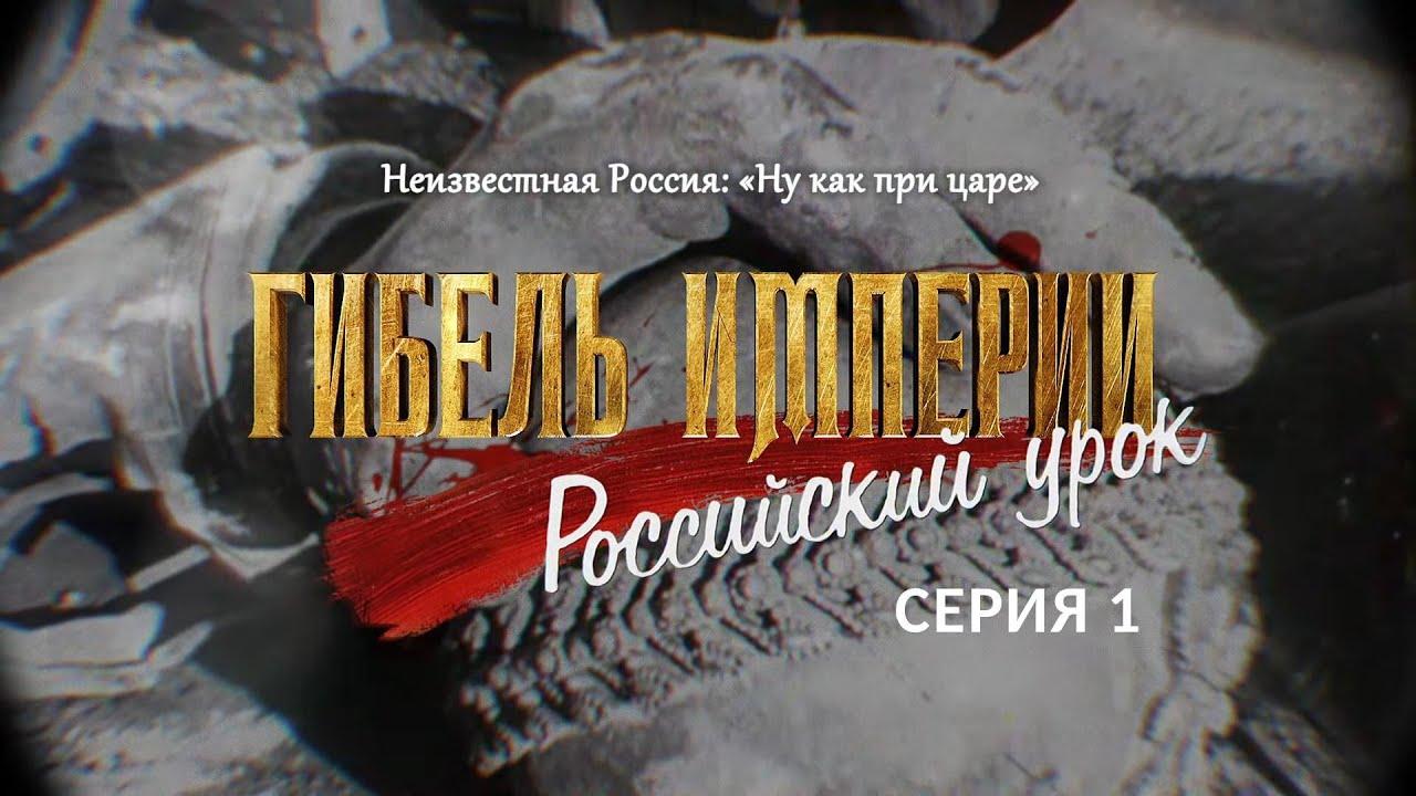 «Гибель империи. Российский урок» - документальный фильм