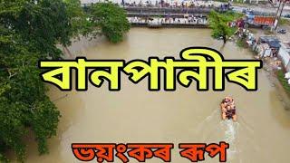বানপানীৰ কবলত সমগ্ৰ অসম 🥵 || Gautam's vlog || Assamese vlog