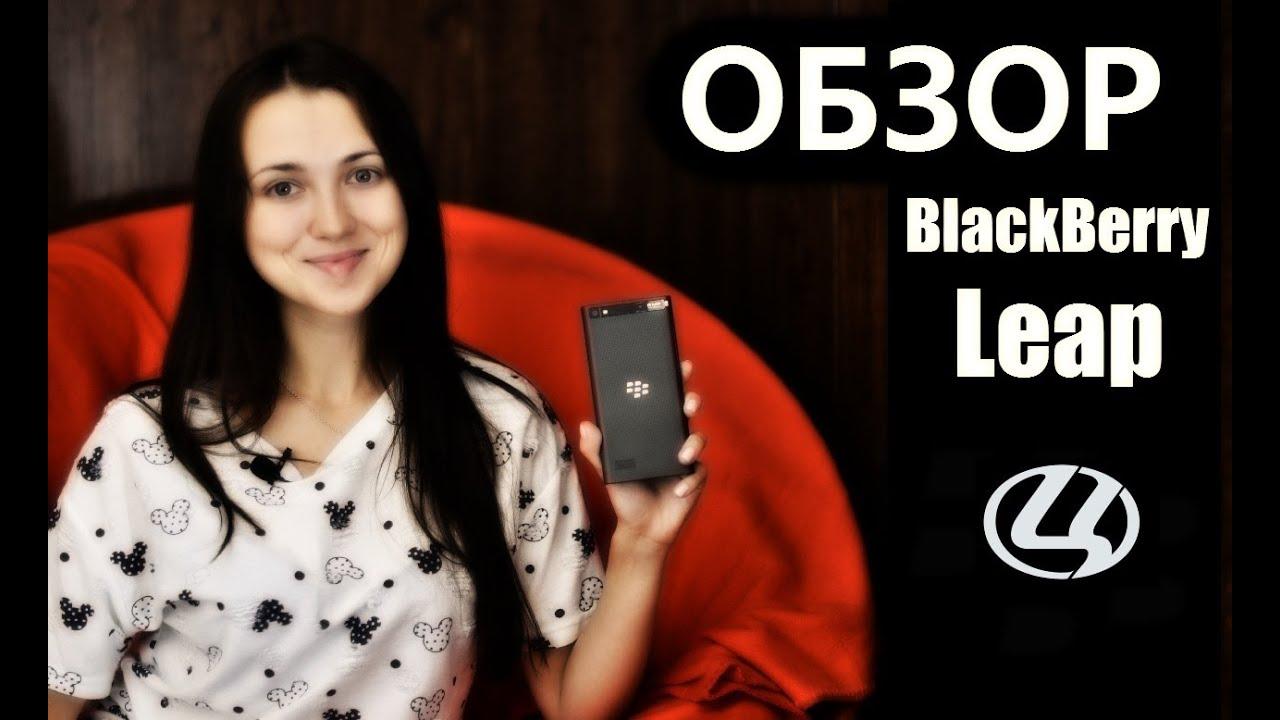 Подробные характеристики смартфона blackberry priv, отзывы покупателей, обзоры и обсуждение товара на форуме. Выбирайте из более 5 предложений в проверенных магазинах.
