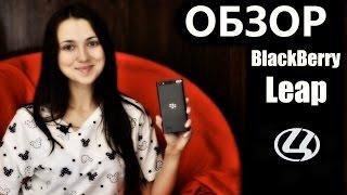 Видео обзор BlackBerry Leap от Цифрус