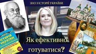 Як ефективно готуватися до ЗНО з історії України?