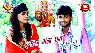 2018 का सबसे सुपरहिट देवी गीत || Latest Bhojpuri Superhit Gana ||Most popular Bhojpuri Devi Geet