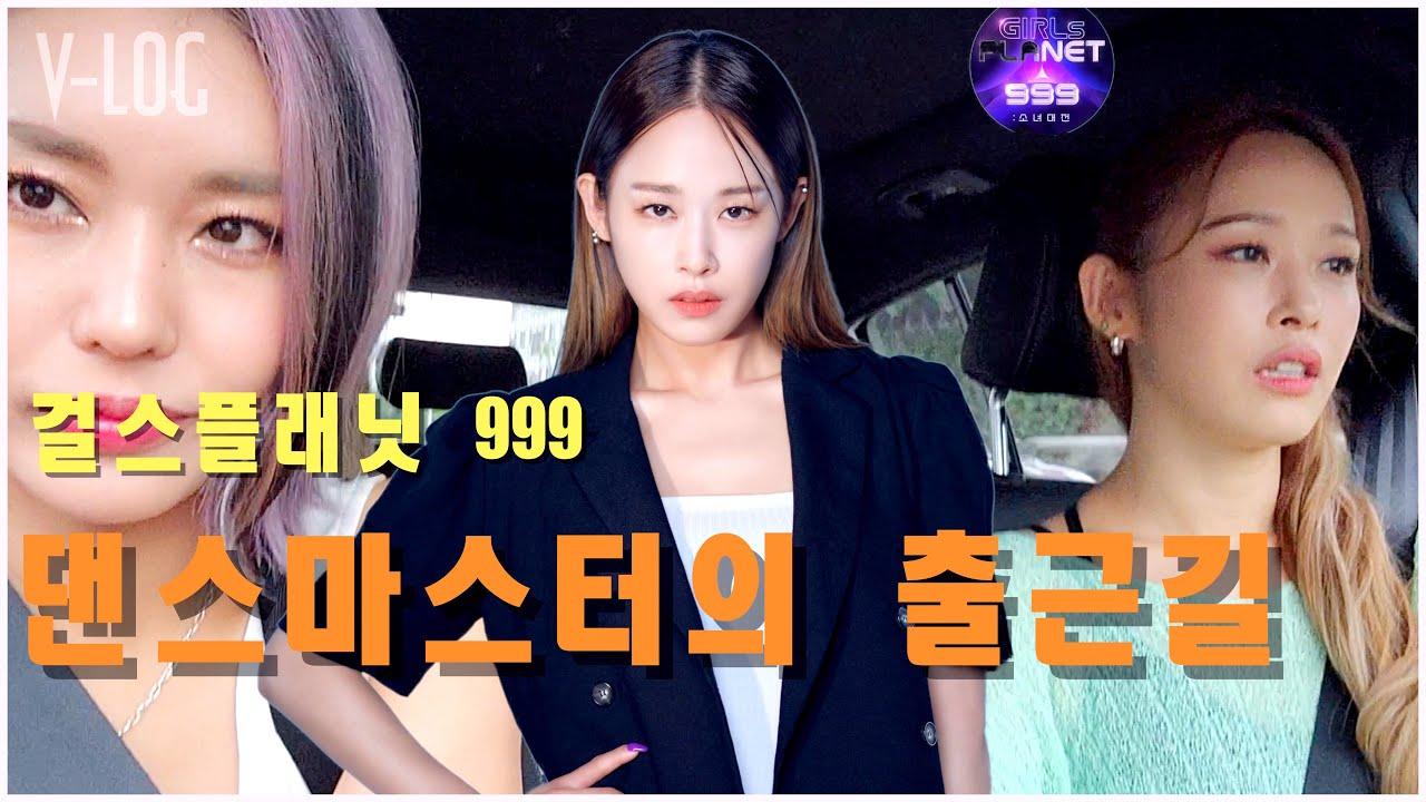 걸스플래닛 999 댄스마스터의  뮤뱅 출근길!