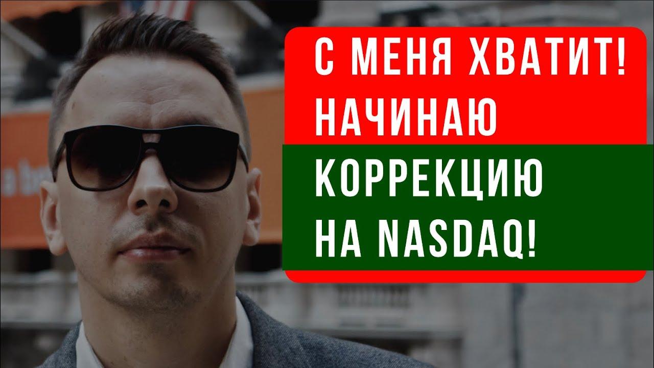 С меня хватит - делаю коррекцию на Nasdaq! - Дмитрий Черёмушкин