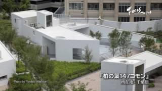 第72話:竹山聖/設計組織アモルフ(後編)|芦屋真人・相澤康子「skyvilla」