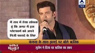For the first time Hrithik Roshan speaks over his dispute with Kangana Ranaut