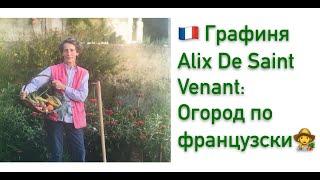 Alix De Saint Venant: огород по французски, библиотека ландшафтника