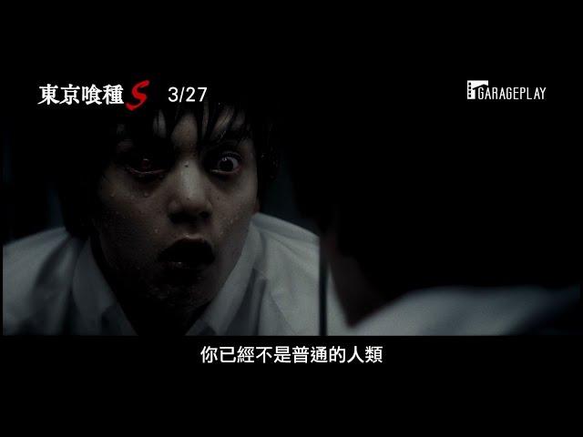 【東京喰種S】為了活下去,不是吃人就是被吃! 3/27 弱肉強食