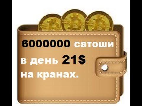 Как заработать Биткоин 6 000 000 Сатош в день!биткоин краны заработок без вложений Bitcoin 2016
