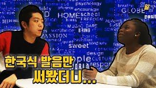 한국식 영어발음 영국인 반응 (콩글리쉬의 현실)