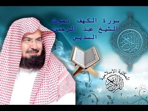سورة الكهف بصوت الشيخ عبد الرحمن السديس Surah Al Kahf Soudais