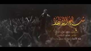 شيخ الأنصار | الرادود حسين والي اللامي