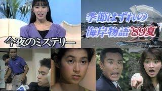 1989年 8月 25日放送 男と女のミステリー 『季節はずれの海岸物語』 第...