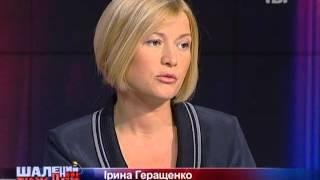 """Ірина Геращенко у програмі """"Шалений тиждень"""""""