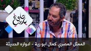 الممثل المصري كمال ابو رية - ادواره الحديثة