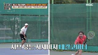 [공부가 머니] 테니스…