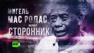 Ловушка Фукидида (2018 RT, док. фильм)
